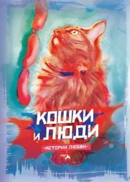 Кошки и люди. Истории любви ISBN 978-5-00025-162-1