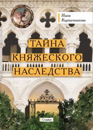 Тайна княжеского наследства ISBN 978-5-00025-163-8