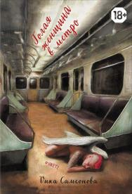Голая женщина в метро ISBN 978-5-00025-163-8_2