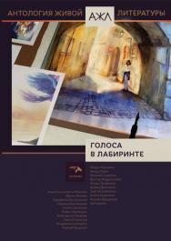 Голоса в лабиринте: антология ISBN 978-5-00025-164-5