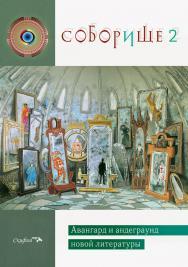 Соборище. Авангард и андеграунд новой литературы ISBN 978-5-00025-169-0