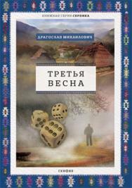 Третья весна ISBN 978-5-00025-171-3