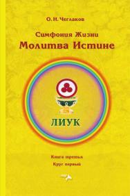 Симфония Жизни. Молитва Истине ISBN 978-5-00025-176-8