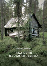 Иллюзия неодиночества ISBN 978-5-00025-185-0
