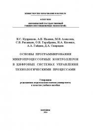 Основы программирования микропроцессорных контроллеров в цифровых системах управления технологическими процессами ISBN 978-5-00032-054-9