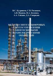 Методы синтеза цифровых систем управления многосвязными технологическими объектами ISBN 978-5-00032-303-8