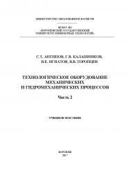 Технологическое оборудование механических и гидромеханических процессов. В 2 ч. Ч. 2. ISBN 978-5-00032-305-2