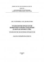 Технология продуктов животного происхождения (рабочая профессия). Технология молочных продуктов. Лабораторный практикум ISBN 978-5-00032-324-3