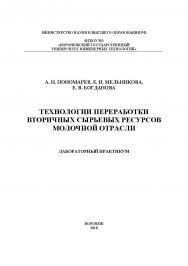 Технологии переработки вторичных сырьевых ресурсов молочной отрасли. Лабораторный практикум ISBN 978-5-00032-360-1
