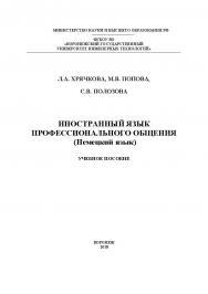 Иностранный язык профессионального общения (Немецкий язык) ISBN 978-5-00032-364-9
