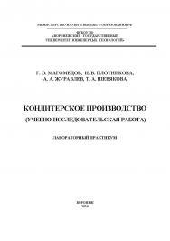 Кондитерское производство (учебно-исследовательская работа). Лаб. практикум [Текст] : учеб. пособие ISBN 978-5-00032-478-3