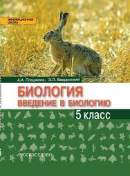 Биология. Введение в биологию: учебное пособие для 5 класса общеобразовательных организаций ISBN 978-5-00092-357-3