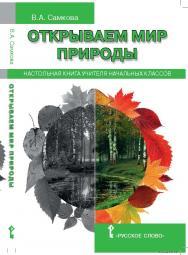 Открываем мир природы: настольная книга учителя начальных классов ISBN 978-5-00092-552-5