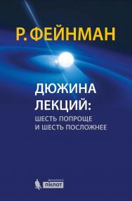 Дюжина лекций: шесть попроще и шесть посложнее ISBN 978-5-00101-409-6