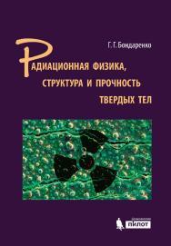 Радиационная физика, структура и прочность твердых тел ISBN 978-5-00101-413-3