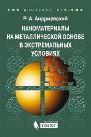 Наноматериалы на металлической основе в экстремальных условиях ISBN 978-5-00101-418-8