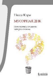 Мусорная ДНК. Путешествие в темную материю генома ISBN 978-5-00101-430-0