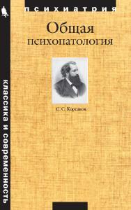Общая психопатология ISBN 978-5-00101-438-6