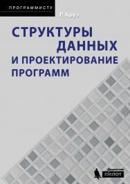 Структуры данных и проектирование программ [Электронный ресурс] /пер. с англ. — 3-е издание (эл.). ISBN 978-5-00101-451-5