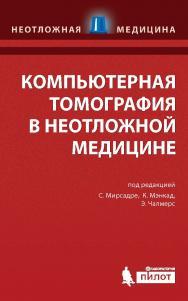 Компьютерная томография в неотложной медицине ISBN 978-5-00101-464-5