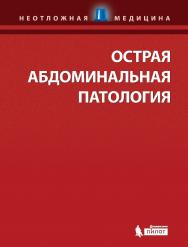 Острая абдоминальная патология ISBN 978-5-00101-468-3