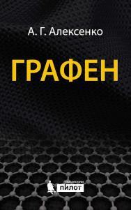 Графен [Электронный ресурс].— 2-е издание (эл.) ISBN 978-5-00101-472-0