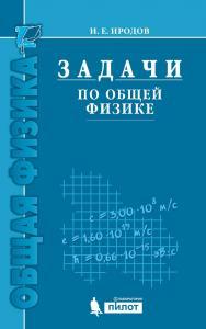 Задачи по общей физике ISBN 978-5-00101-491-1