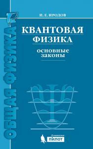 Квантовая физика. Основные законы ISBN 978-5-00101-492-8