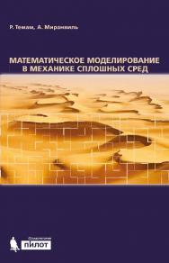 Математическое моделирование в механике сплошных сред ISBN 978-5-00101-494-2