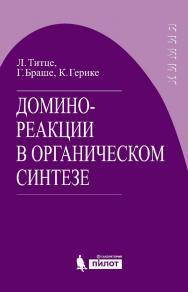 Домино-реакции в органическом синтезе [Электронный ресурс] / пер. с англ. — 3-е издание (эл.) ISBN 978-5-00101-500-0