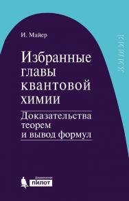 Избранные главы квантовой химии: доказательства теорем и вывод формул [Электронный ресурс] / пер. с англ.—3-е издание (эл.) ISBN 978-5-00101-501-7