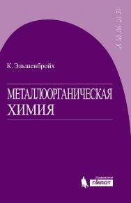 Металлоорганическая химия [Электронный ресурс] / пер. с нем. — 3-е издание (эл.) ISBN 978-5-00101-504-8