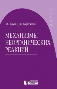 Механизмы неорганических реакций [Электронный ресурс] / пер. с англ. — 3-е издание (эл.). ISBN 978-5-00101-505-5