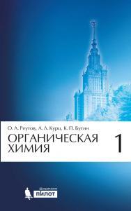 Органическая химия [Электронный ресурс] : в 4 ч. Ч. 1. — 7-е издание (эл.). ISBN 978-5-00101-506-2