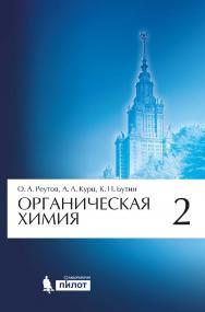 Органическая химия [Электронный ресурс] : в 4 ч. Ч. 2. — 7-е издание (эл.). ISBN 978-5-00101-507-9