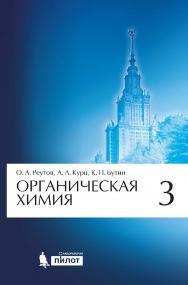 Органическая химия [Электронный ресурс] : в 4 ч. Ч. 3. — 6-е издание (эл.). ISBN 978-5-00101-508-6