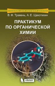 Практикум по органической химии [Электронный ресурс] : учебное пособие. — 2-е издание (эл.). — (Учебник для высшей школы) ISBN 978-5-00101-510-9