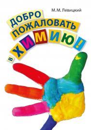 Добро пожаловать в химию! [Электронный ресурс]. —2-е издание (эл.). ISBN 978-5-00101-515-4