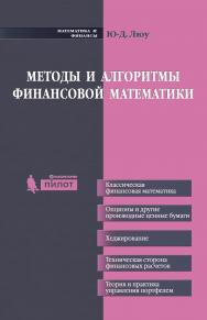Методы и алгоритмы финансовой математики — 3-е изд. (эл.). ISBN i_978-5-00101-519-2