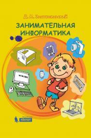 Занимательная информатика [Электронный ресурс]. — 4-е издание (эл.) ISBN 978-5-00101-540-6