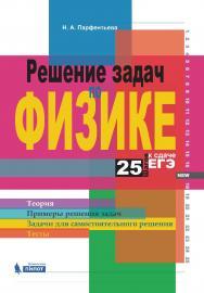 Решение задач по физике. 25 шагов к сдаче ЕГЭ ISBN 978-5-00101-551-2
