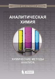 Аналитическая химия: химические методы анализа [Электронный ресурс]. — Эл. издание —   (Учебник для высшей школы) ISBN 978-5-00101-554-3