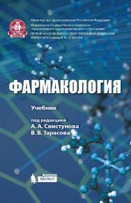 Фармакология ISBN 978-5-00101-555-0