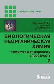 Биологическая неорганическая химия: структура и реакционная способность [Электронный ресурс] : в 2 т. Т. 2 / пер. с англ.—3-е издание (эл.). —(Лучший зарубежный учебник) ISBN 978-5-00101-559-8