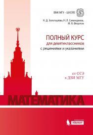 Математика. Полный курс для девятиклассников с решениями и указаниями ISBN 978-5-00101-568-0