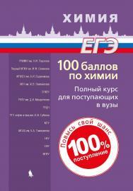 100 баллов по химии. Полный курс для поступающих в вузы [Электронный ресурс] : учебное пособие ISBN 978-5-00101-578-9