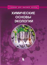 Химические основы экологии [Электронный ресурс] : учебное пособие. — Эл. издание— (Учебник для высшей школы) ISBN 978-5-00101-611-3