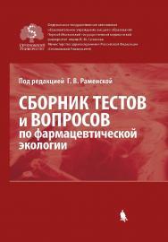 Сборник тестов и вопросов по фармацевтической экологии [Электронный ресурс]. — Эл. издание ISBN 978-5-00101-616-8