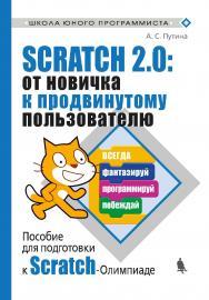 Scratch 2.0: от новичка к продвинутому пользователю. Пособие для подготовки к Scratch-Олимпиаде [Электронный ресурс]. — Эл. изд. — (Школа юного программиста) ISBN 978-5-00101-618-2