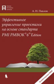 Эффективное управление проектами на основе стандарта PMI PMBOK® 6th Edition ISBN 978-5-00101-619-9
